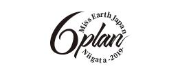 シックスプラン | Miss Earth Japan Niigata